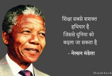 Photo of नेल्सन मंडेला के अनमोल विचार | Nelson Mandela Quotes in Hindi