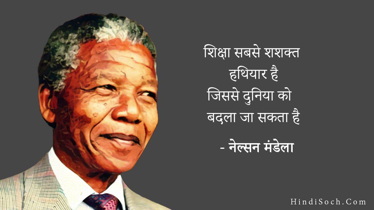 nelson mandela inspirational quotes in hindi