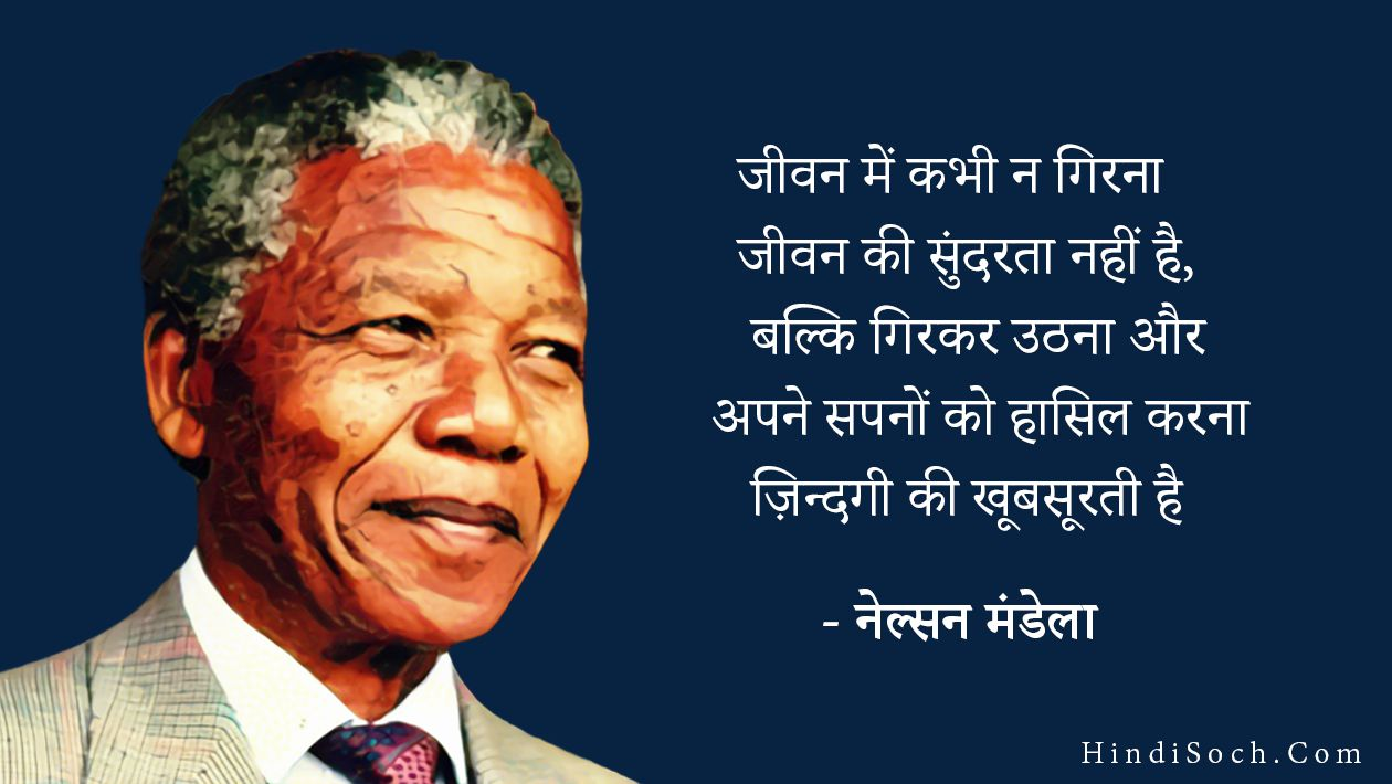 nelson mandela thoughts in hindi