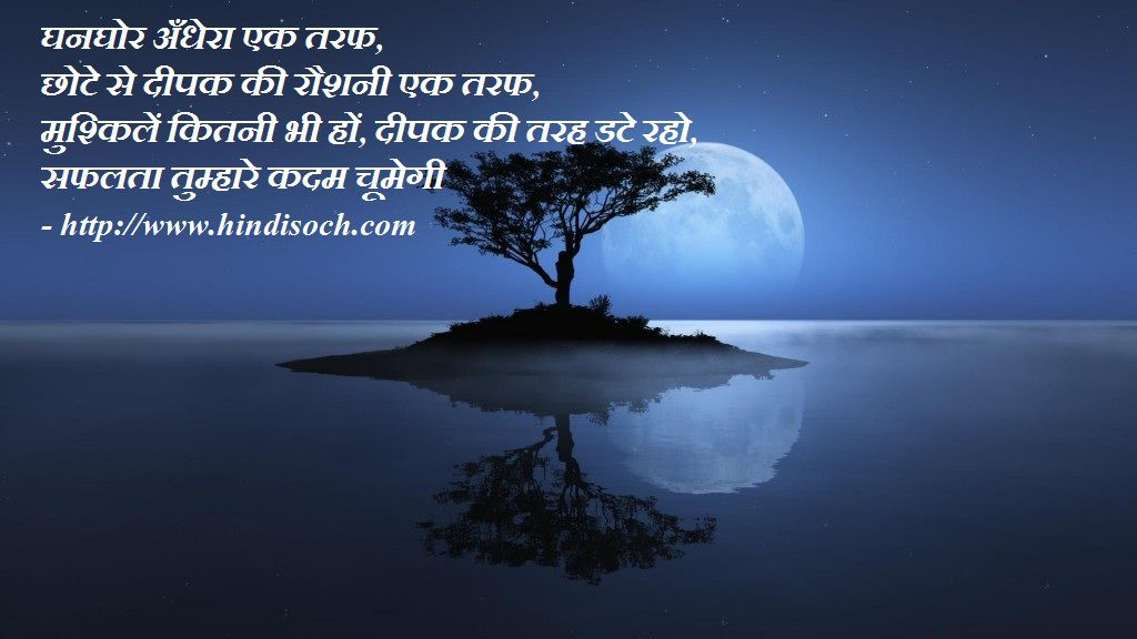 Never Give Up Quotes in Hindi