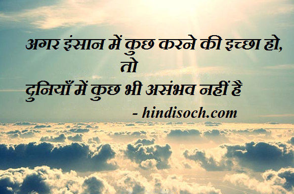 nothing-is-impossible-quotes-in-hindi
