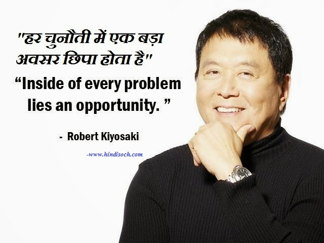 problem-solving-quotes-in-hindi