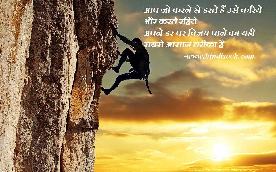 Secret of Success Hindi Thoughts