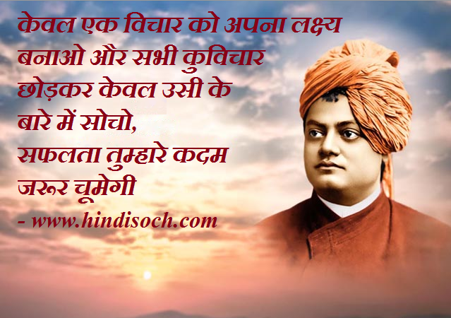 Swami Vivekananda Success Quotes In Hindi: 30 Hindi Motivational Suvichar With Images हिन्दी सुविचार