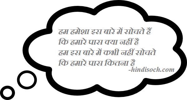 thinking-change-quotes-in-hindi