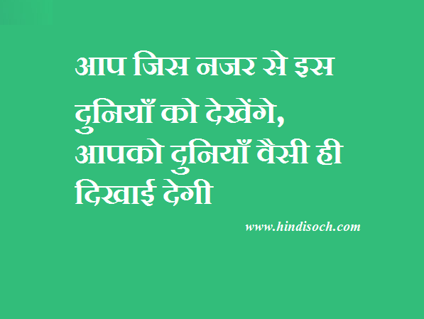your-vision-for-world-quotes-in-hindi