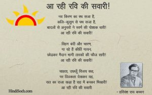Aa Rahi Ravi Ki Sawai - Harivansh Rai Bachchan's Poem