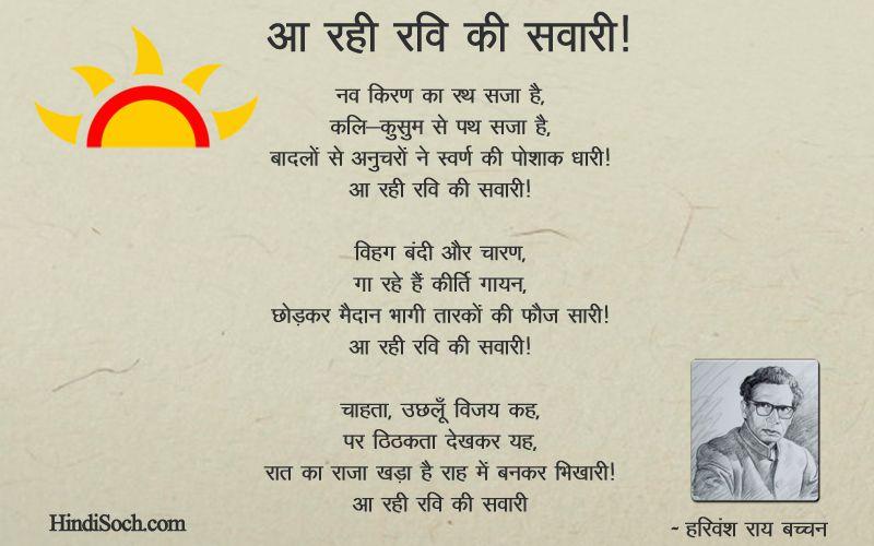 Harivansh Rai Bachchan Poems Pdf