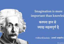 Photo of 50 Best Albert Einstein Quotes in Hindi | अल्बर्ट आईंस्टीन के सुविचार