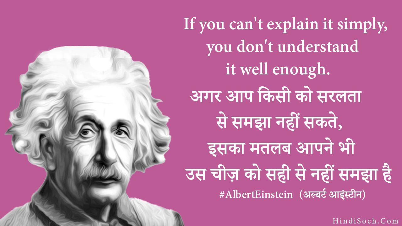 Best Albert Einstein Quotes in Hindi