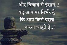 Photo of Anmol Vachan{in Hindi} अनमोल वचन • हिंदी में सत्य वचन