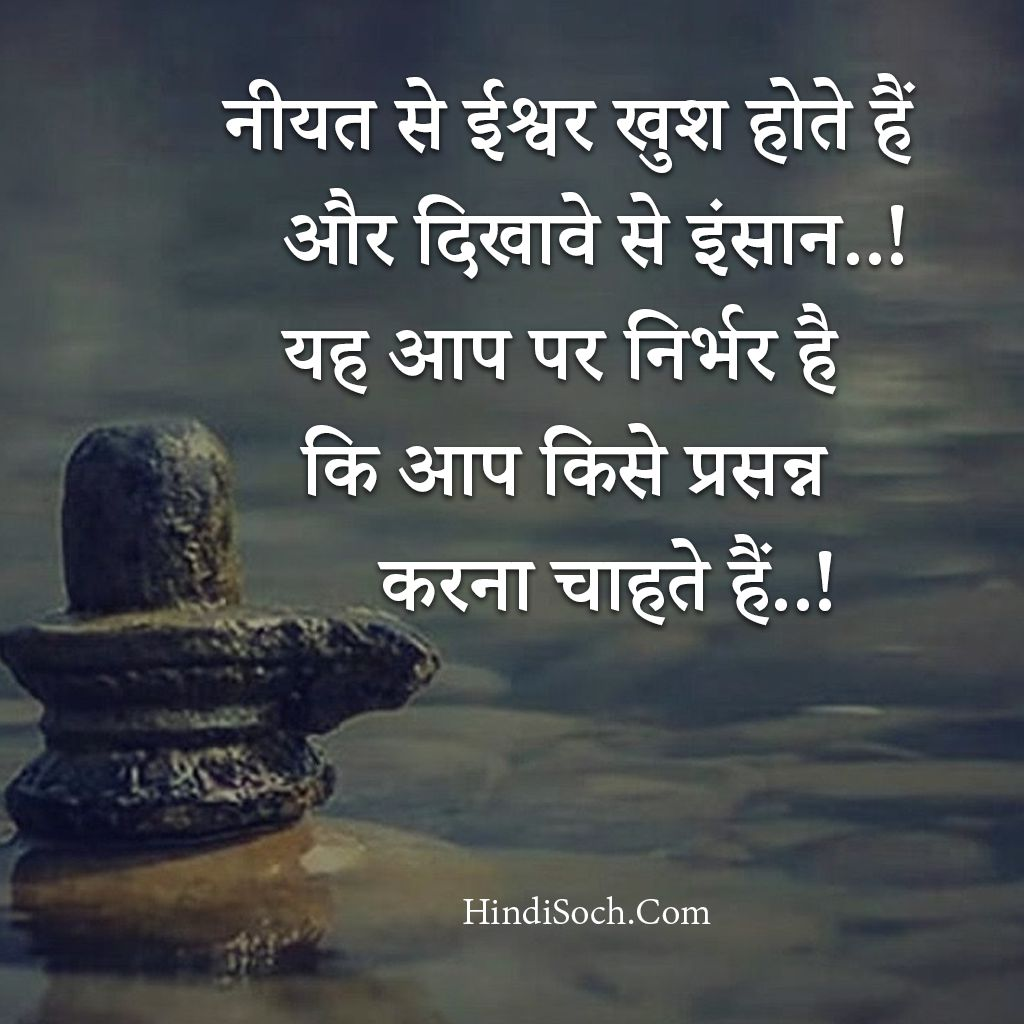 Best motivational anmol vachan images in hindi