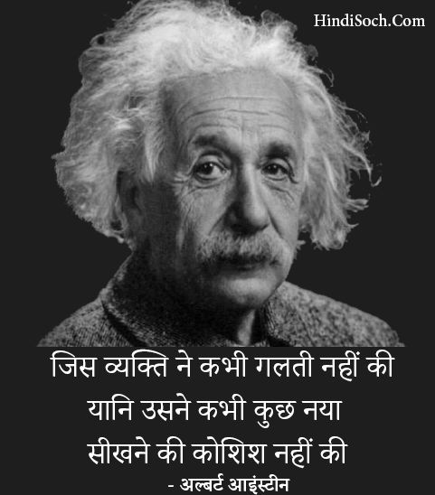 Famous Scientist Albert Einstein Quotes in Hindi
