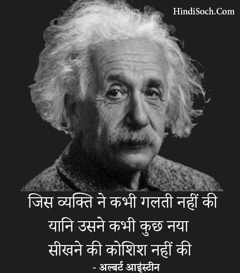 Famous Scientist Albert Einstein Quotes in Hindi