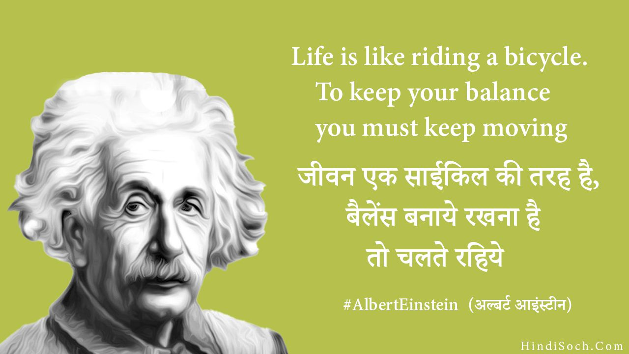 Great Albert Einstein Quotes in Hindi with Images