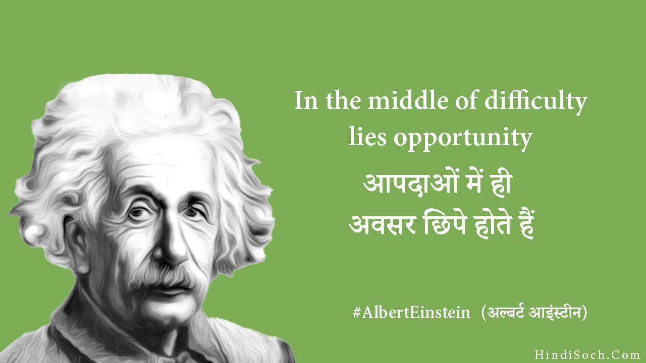 Great Albert Einstein Quotes in Hindi