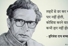 Harivansh Rai Bachchan Poems in Hindi