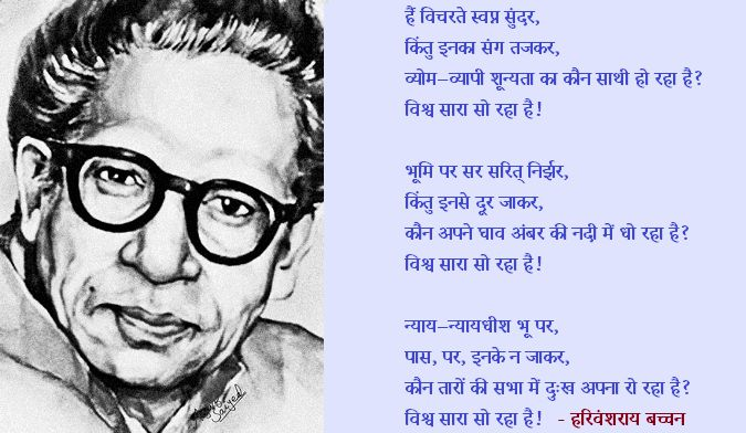 Poem in Hindi By Harivansh Rai Bachchan