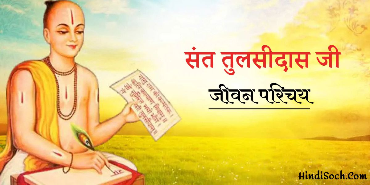 Saint Tulsidas Jivani in Hindi