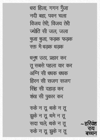 Rai in harivansh hindi poems pdf bachchan