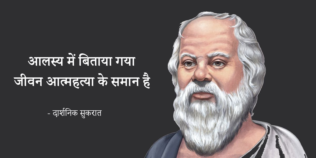 Top 30 Socrates Quotes In Hindi - सुकरात के अनमोल विचार