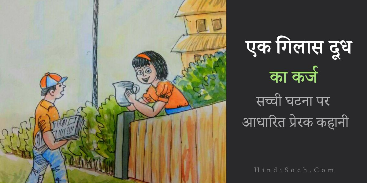 a glass milk kindness story in hindi