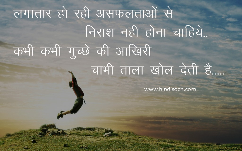 anmol vachan thoughts