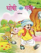 Photo of धोबी का गधा Panchatantra Stories in Hindi, Panchtantra ki Kahaniya