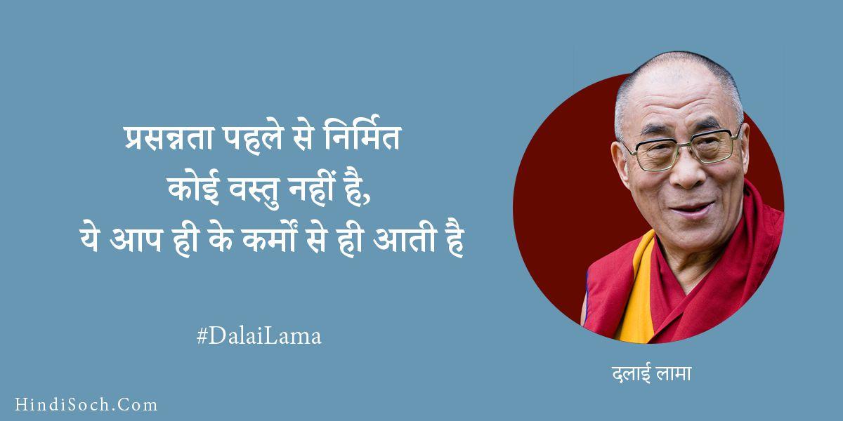 Best Dalai Lama Quotes in Hindi