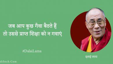 Photo of 20+ Dalai Lama Quotes in Hindi । धर्मगुरु दलाई लामा के उत्तम विचार
