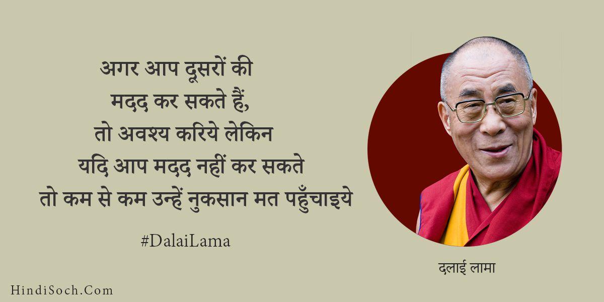 Dalai Lama Quotes in Hindi on Kindness