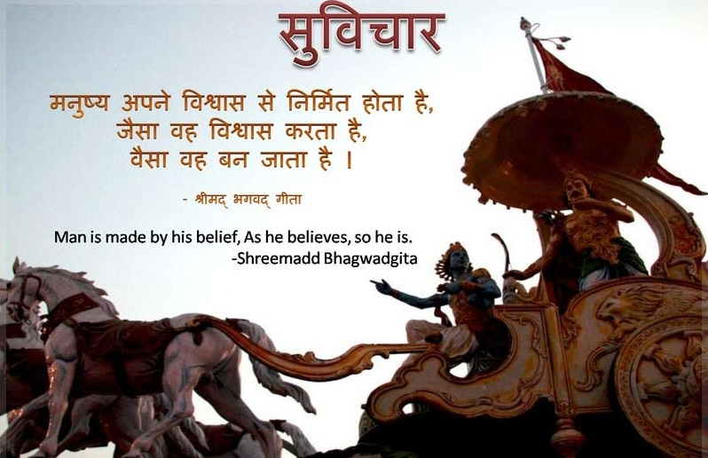 Shreemad-Bhagwad GitShreemad Bhagwad Gita Quotes in Hindia Quotes in Hindi
