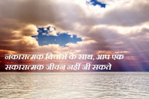 Suvichar Sakaratmak Soch Quotes in Hindi