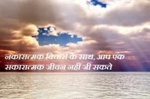 Suvichar Sakaratmak Soch Quotes in Hindi