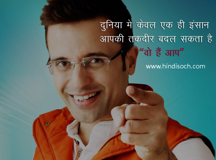 sandeep maheshwari suvichar and quotes