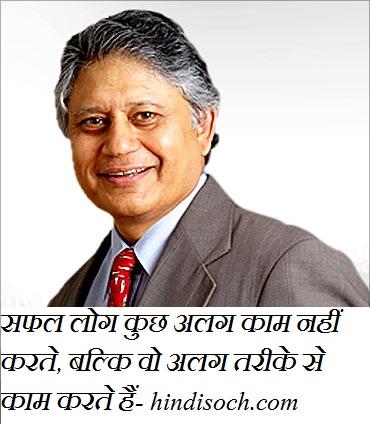 Photo of Shiv Khera के Quotes in Hindi जीवन में आगे बढ़ने की प्रेरणा देने के लिए