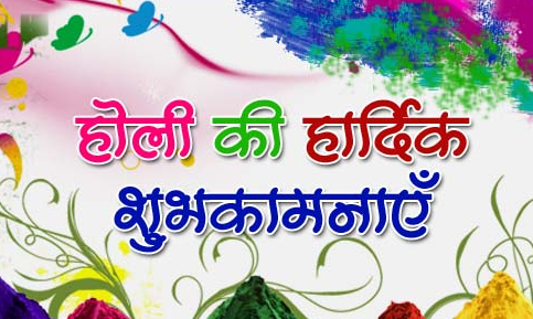 Top-50-Happy-Holi-2016-Sms-Messages-Wishes