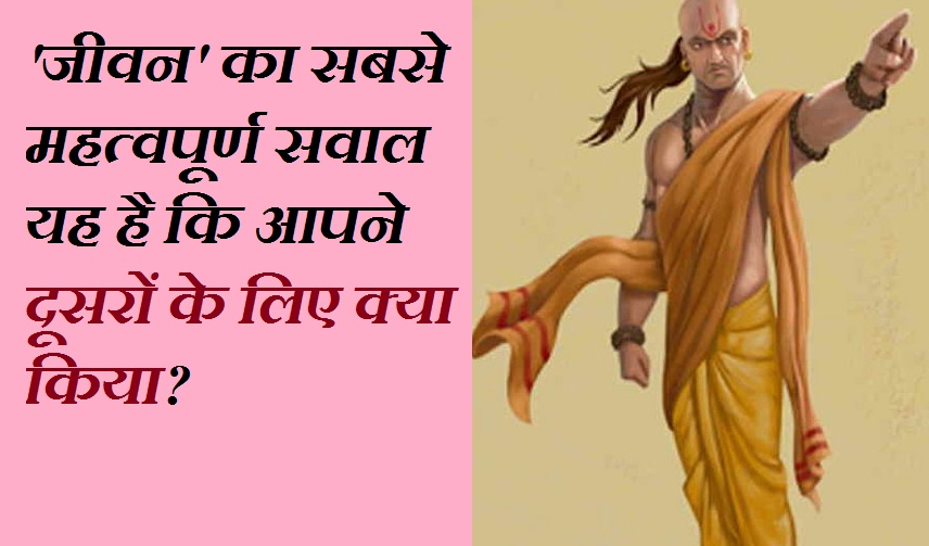 chanakya-anmol-vachan