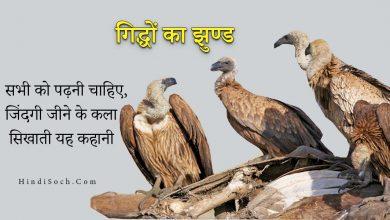 Motivational Kahani for a good life in Hindi