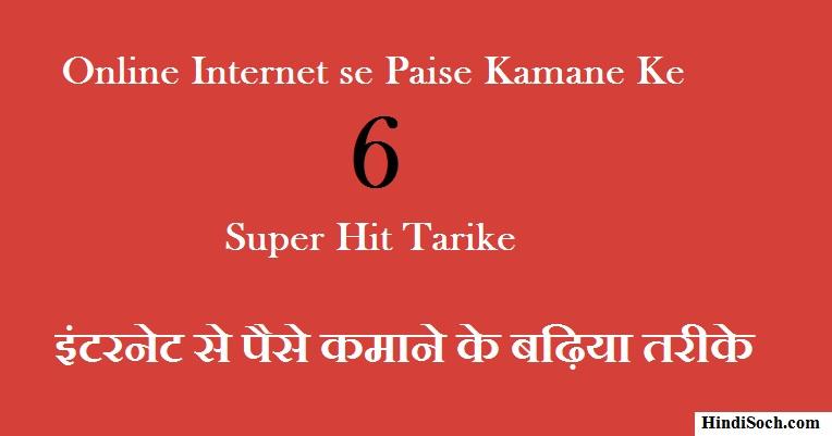 Photo of 6 Internet se Paise Kamane Ke Tarike- Paise Kaise Kamaye