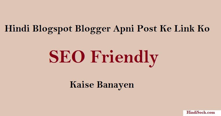 Permalinks-Blogger-SEO-Hindi