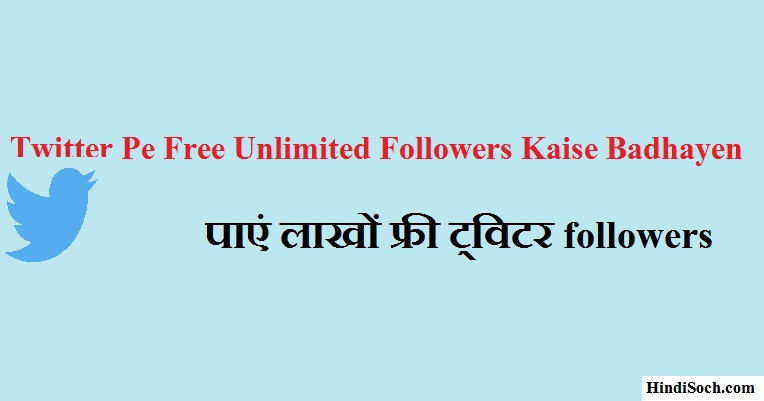 Twitter Pe Free Unlimited Followers Kaise Badhayen