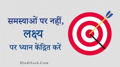 Photo of Motivational Hindi Story: समस्याओं पर नहीं लक्ष्य पर ध्यान केंद्रित करें