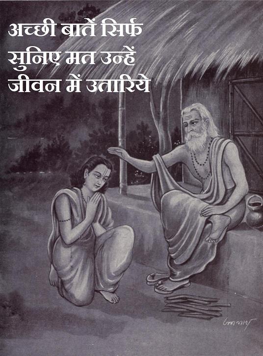Aaj Ka Anmol Vichar