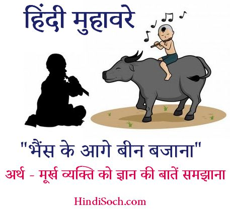 Hindi Muhavare and Idioms