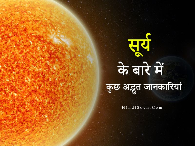Interesting Facts about Sun in Hindi