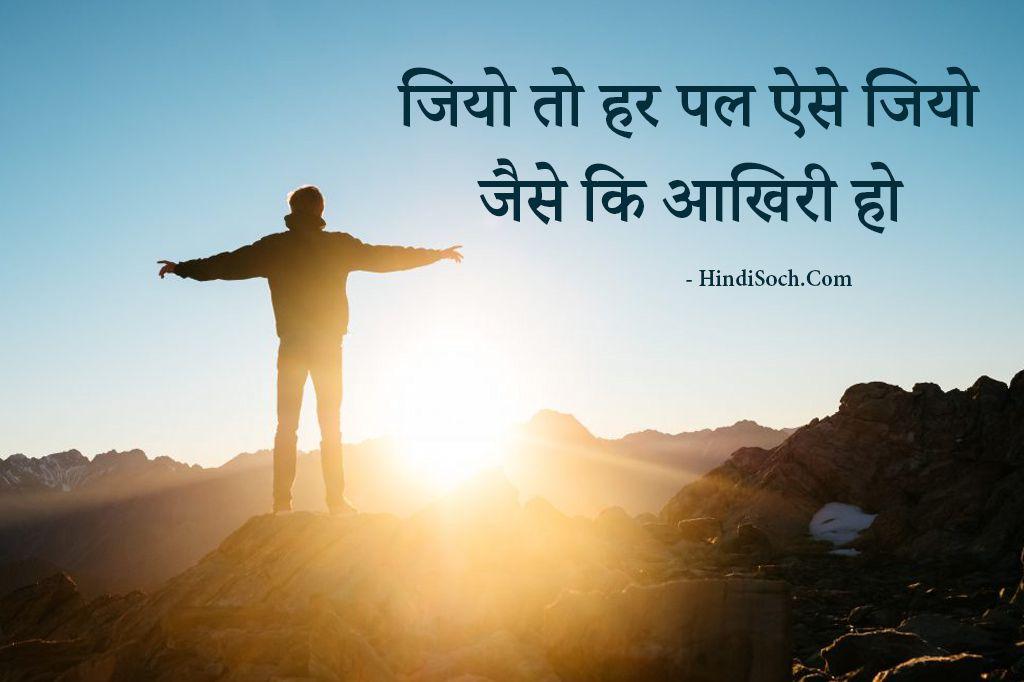 Jivan Ka Satya Truth Of Life