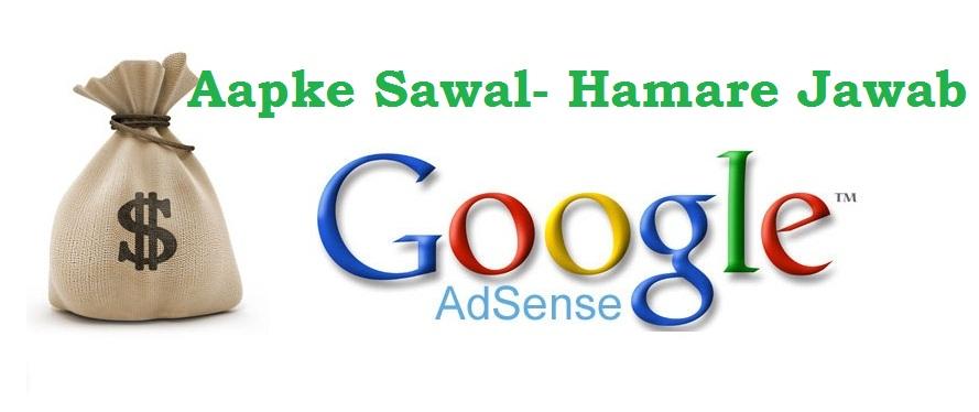 Photo of Google Adsense क्या है और इससे पैसे कैसे कमाते हैं, जानें in Hindi