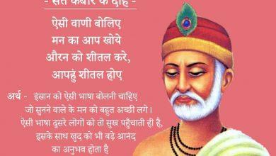 Photo of कबीर दास के 50 लोकप्रिय दोहे- Kabir Das Ke Dohe with Hindi Meaning
