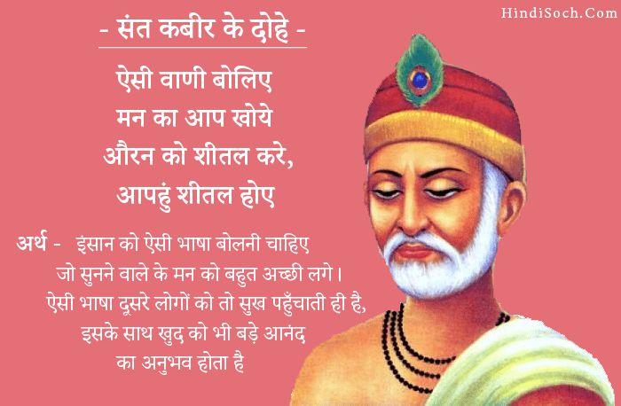 Kabir das ke dohe with Hindi meaning